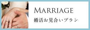 婚活お見合いプラン